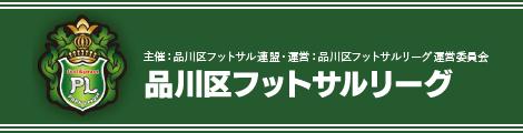 品川区フットサルリーグ
