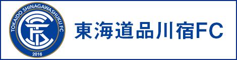 東海道品川宿FC