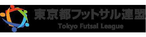 東京都フットサル連盟
